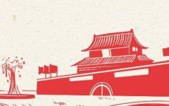 2021年国庆节假期放假安排表一览免费查