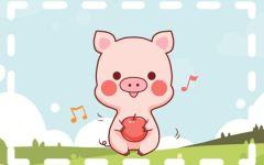 属猪2021年十月运势怎么样 感情长长久久