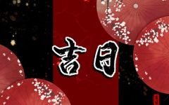 2021年农历十一月十八是黄道吉日吗 店铺开业好不好