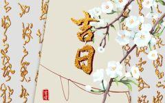2021年农历十二月初四是黄道吉日吗 可以开业么