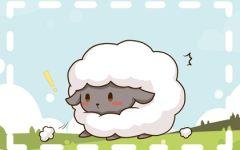 属羊人出生月的命运分析 几月出生属羊荣华富贵一辈子