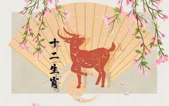 91年属羊的姻缘在哪年 在虎年有望踏进婚姻殿堂