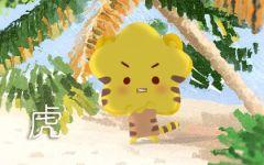 什么生肖镇得住属虎的 属虎人最怕哪些生肖