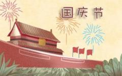 国庆节祝福语简短大全 2021最新国庆祝福语