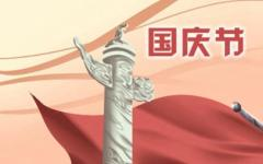 2021国庆节祝福祖国 赞美祖国的好词好句