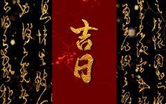2022年大年初七是黄道吉日吗 可以开业吗