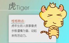 属虎的女孩出生吉日 哪天出生的虎宝宝最幸福