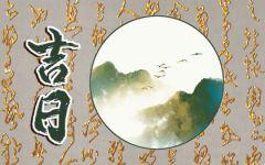 2022年1月18号是开业吉日吗 开业祝福语大全