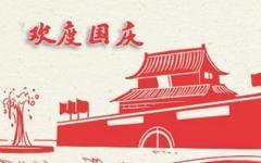 祝福国庆节的话简短 2021国庆祝福语推荐