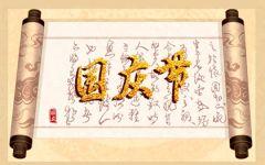 国庆节祝福祖国金句 为祖国生日献礼的佳句2021