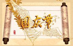 国庆祝福语8字 最新简短祝福语推荐2021
