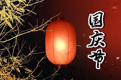 国庆节发给客户的祝福语 经典好听国庆祝福2021