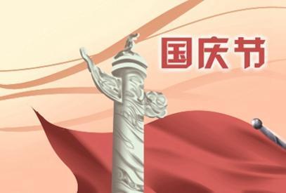 祝新中国生日快乐 10月1日国庆节祝福语大全