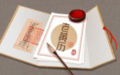 2021年12月9日黄道吉日查询 农历是多少