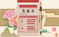 2021年12月11日农历是多少 是黄道吉日吗