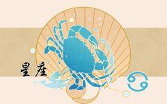 2021年下半年巨蟹座感情运势 平稳且幸福