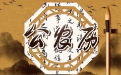 2021年12月14日是什么日子 是黄道吉日吗