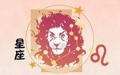 内心最精明的星座女 狮子座的女孩在其中