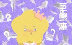 巨蟹座一生有几次婚姻 甜美和睦很幸福
