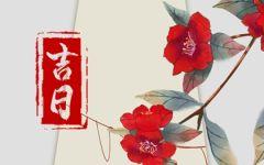 2021年12月23日农历是多少 是黄道吉日吗