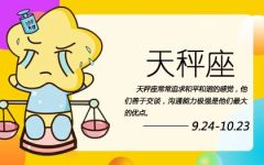 温柔贤惠很旺夫的星座女 巨蟹是贤妻良母的人选