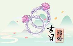2022年3月13日是结婚的好日子吗
