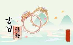 2022年3月20日是结婚黄道吉日吗 今天日子好不好