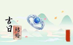 好日子查询 2022年4月12日结婚办婚礼好吗