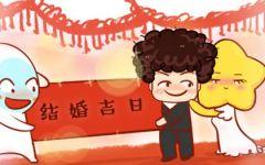 2022年4月17日是结婚黄道吉日吗 有什么讲究