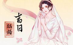 婚嫁吉日查询 2022年4月21日宜办婚礼吗