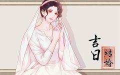 结婚好日子 2022年4月23日适合办婚礼吗