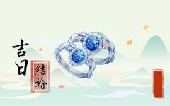 2022年4月24日是结婚黄道吉日吗