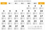 2017年2月天安门升旗时间 天安门升旗时间表