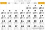 2017年3月天安门升旗时间 天安门升旗时间表
