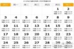 2017年6月天安门升旗时间 天安门升旗时间表