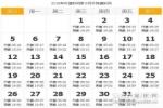2017年8月天安门升旗时间 天安门升旗时间表