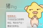 熊神进2017年生肖猪运程