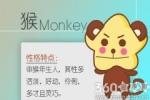 熊神进2017年生肖猴运程