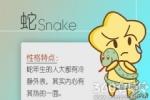 熊神进2017年生肖蛇运程
