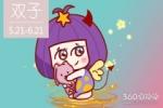 玛法达星座周运【2018.3.15-3.21】