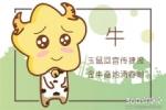 十二生肖本周运程【2018.3.20-3.26】