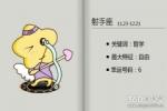 占星骑士星座周运【2018.4.2-4.8】