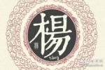 百家姓的来源之杨姓姓氏起源