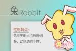 属兔的今年多大,2017年属兔的人多大?