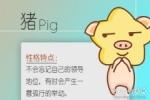 属猪的今年多大,2017年属猪的人多大?