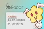 2017年生肖兔幸运色是什么?