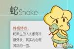 2017年生肖蛇幸运色是什么?