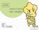 属蛇的人考试时会怎么作弊