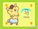 在童话世界中属马的人会扮演哪个角色