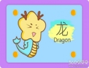 在童话世界中属龙的人会扮演哪个角色